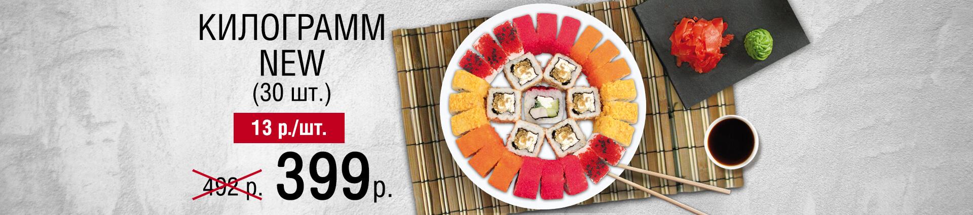 1 кг суши